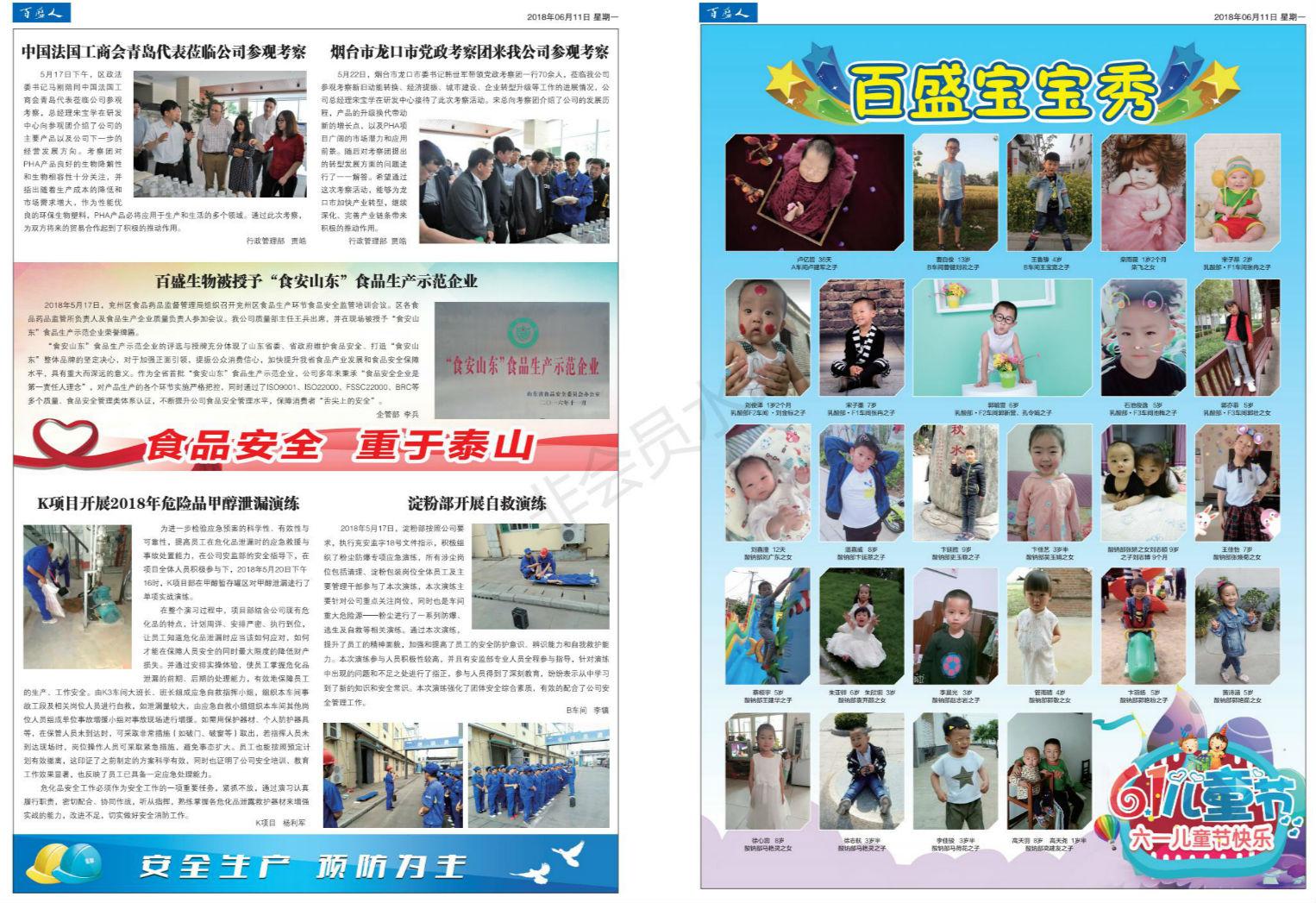 百盛報紙(1)六月定_01.jpg